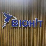 Biohit, anëtari më i ri i OAK-së